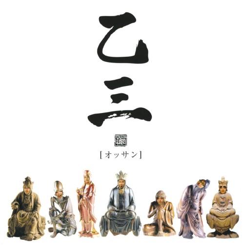 【中古】お気楽ムード/乙三.