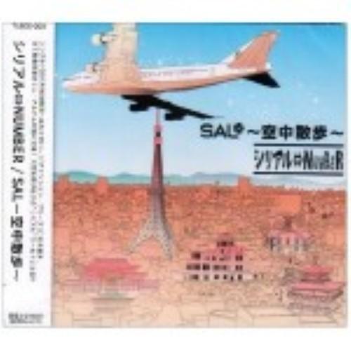 【中古】SAL〜空中散歩〜/シリアル⇔NUMBER