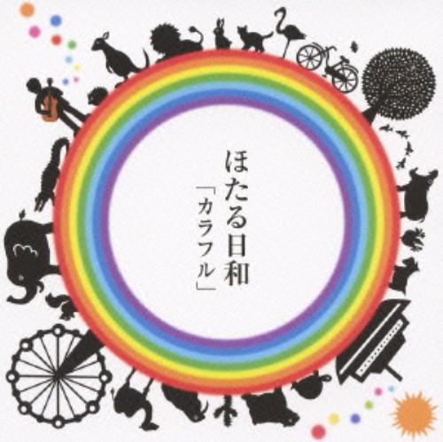 【中古】カラフル/ほたる日和