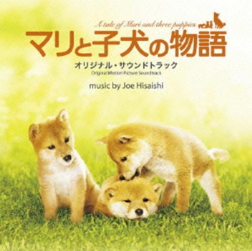 【中古】マリと子犬の物語 オリジナル・サウンドトラック/サントラ