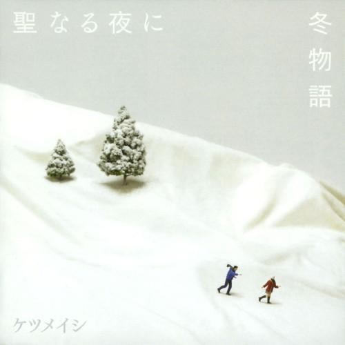 【中古】聖なる夜に/冬物語/ケツメイシ