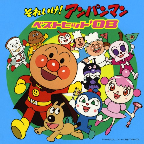 【中古】それいけ!アンパンマン ベストヒット'08/アンパンマン