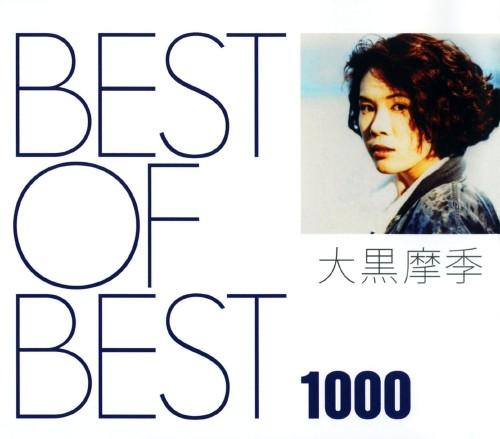 【中古】BEST OF BEST 1000 大黒摩季/大黒摩季