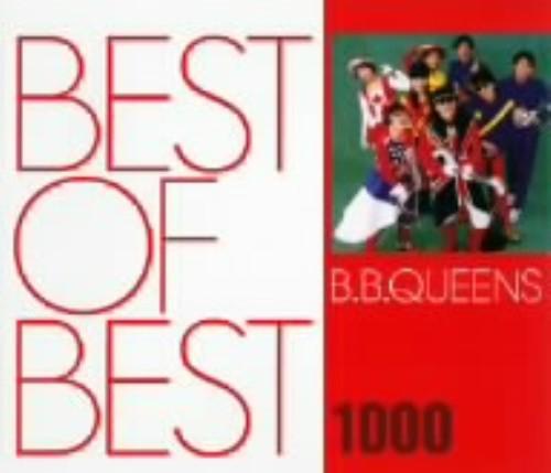 【中古】BEST OF BEST 1000 B.B.クィーンズ/B.B.クイーンズ