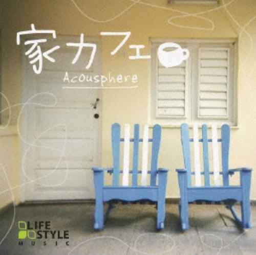 【中古】家カフェ/Acousphere