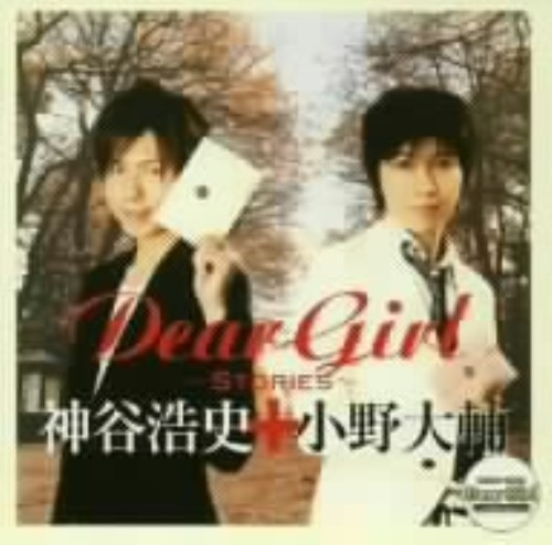 【中古】Dear Girl〜Stories〜/神谷浩史/小野大輔