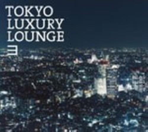【中古】TOKYO LUXURY LOUNGE 3/オムニバス