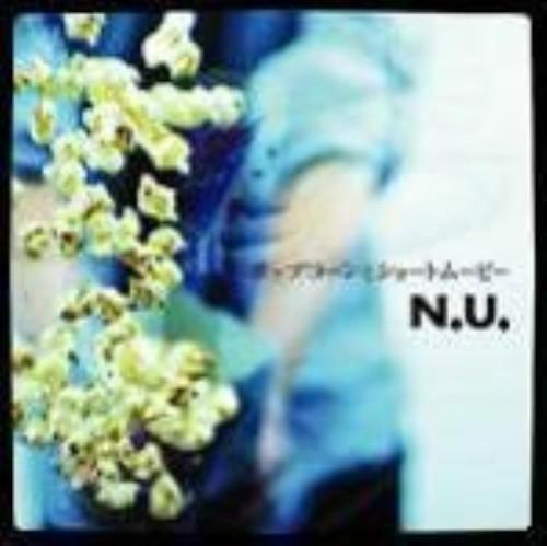 【中古】ポップコーンとショートムービー/N.U.