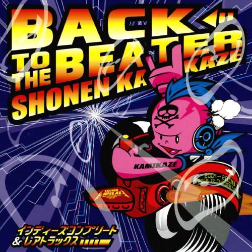 【中古】Back To The Beater〜インディーズコンプリート&レアトラックス/少年カミカゼ
