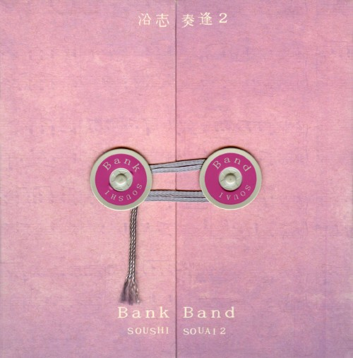 【中古】沿志奏逢 2/Bank Band