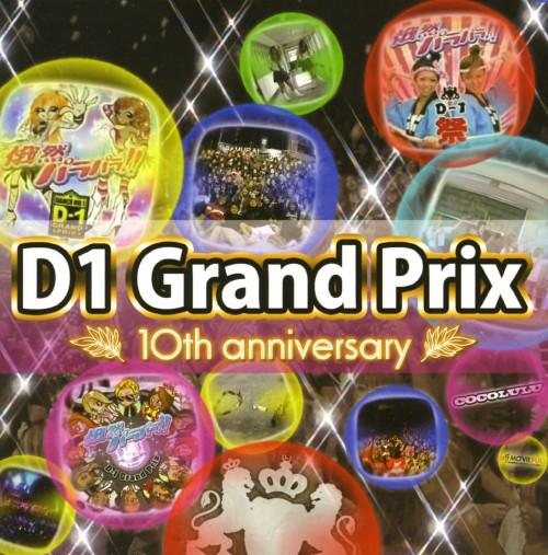 【中古】D−1 グランプリ 10th anniversary〜超然パラパラへの道〜(DVD付)/オムニバス