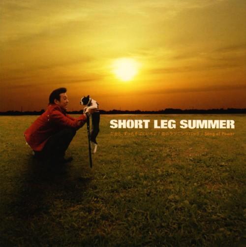 【中古】だから、ずっとそばにいろよ/炎のランニングバック/Song of Power/SHORT LEG SUMMER