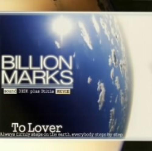【中古】To Lover(DVD付)/BILLION MARKS