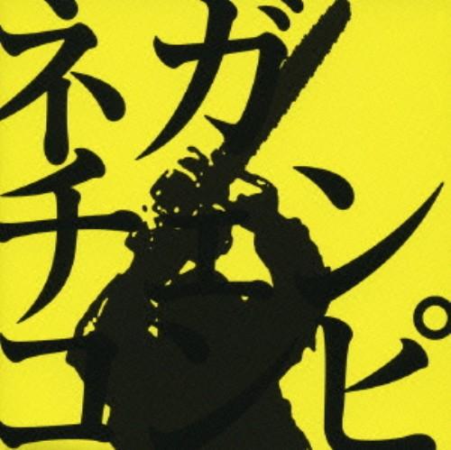 【中古】ネガチェンコンビ ネガティブハッピー・チェーンソーエッヂ オフィシャル コンピ/オムニバス