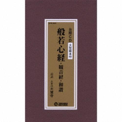 【中古】般若心経 観音経 和讃/宗教・お経