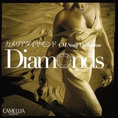 【中古】カメリアダイヤモンドCMソングコレクション Diamonds/オムニバス