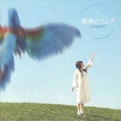 【中古】旋律のフレア/CooRie