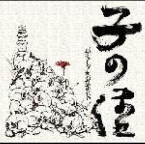 【中古】コノママ〜子の儘〜/バミューダ★バガボンド
