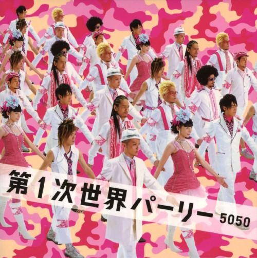【中古】第1次世界パーリー/5050