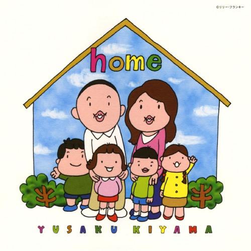 【中古】home/木山裕策