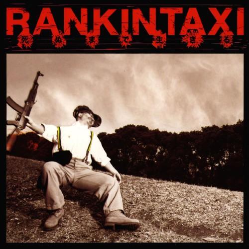 【中古】死ぬまで生きる/ランキン・タクシー
