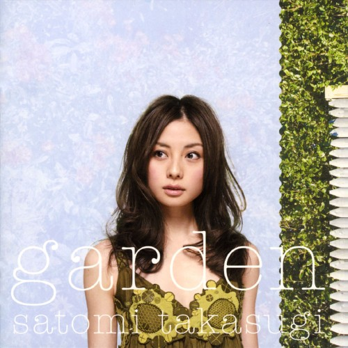 【中古】garden/高杉さと美
