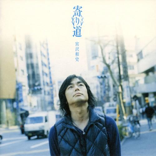【中古】寄り道 06/07(DVD付)/宮沢和史