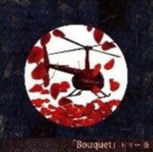 【中古】Bouquet(初回生産限定盤)/ビリー