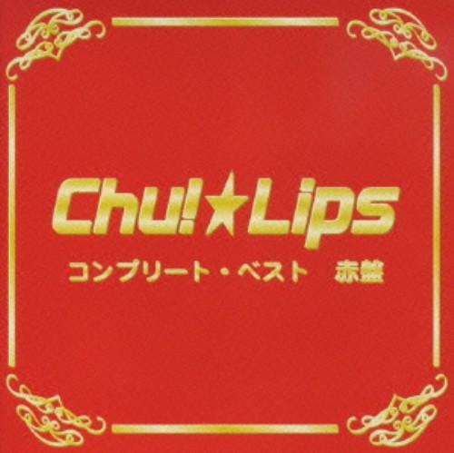 【中古】コンプリート・ベスト 赤盤/Chu!☆Lips