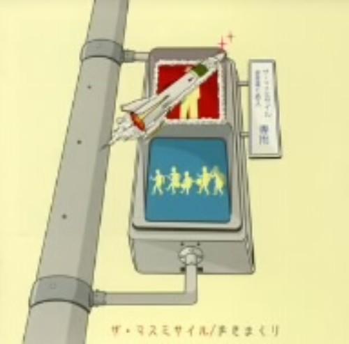【中古】歩きまくり/ザ・マスミサイル