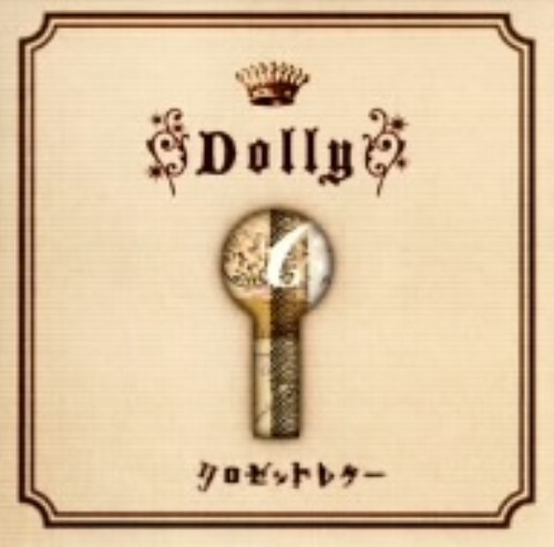 【中古】クロゼットレター(初回生産限定盤)(DVD付)/Dolly