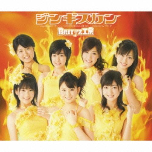 【中古】ジンギスカン(初回生産限定盤)(DVD付)/Berryz工房