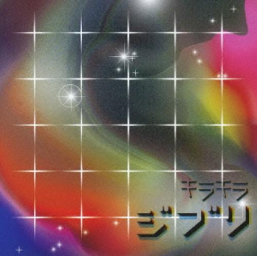 【中古】キラキラジブリ/オムニバス