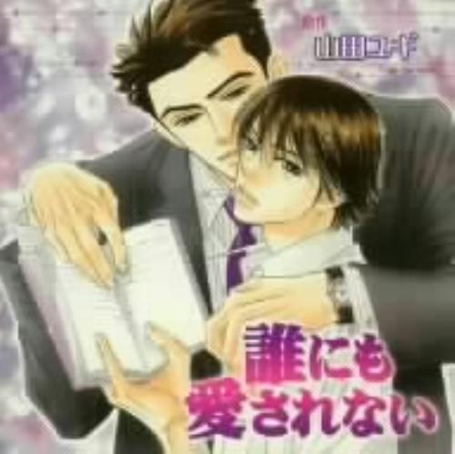 【中古】誰にも愛されない ドラマCD/アニメ・ドラマCD