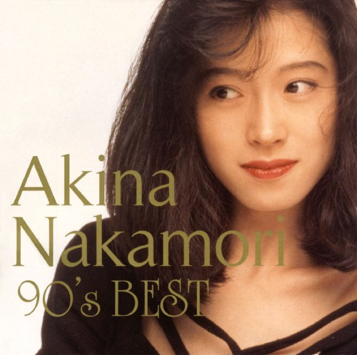 【中古】歌姫伝説〜'90s BEST〜/中森明菜