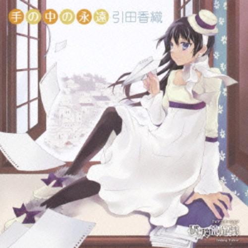 【中古】手の中の永遠/引田香織