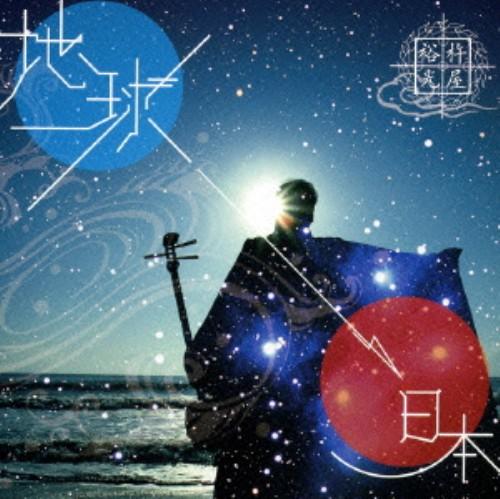【中古】地球→日本/杵屋裕光
