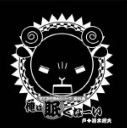 【中古】羊でおやすみシリーズ番外編「俺は眠くなーい」/若本規夫