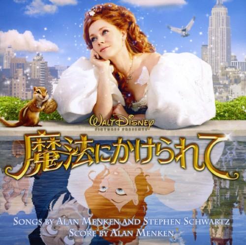 【中古】魔法にかけられて オリジナル・サウンドトラック/サントラ