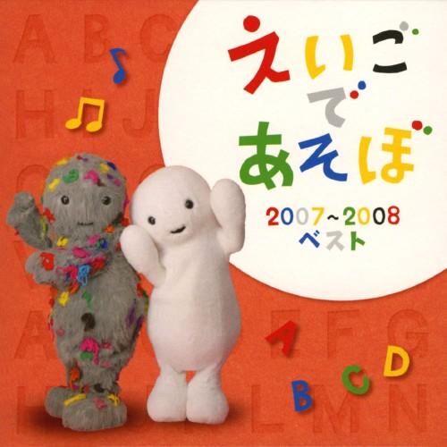 【中古】NHK えいごであそぼ 2007−2008 ベスト/オムニバス