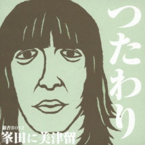 【中古】つたわり/つたわれ!(初回限定盤)(DVD付)/峯田に美津留