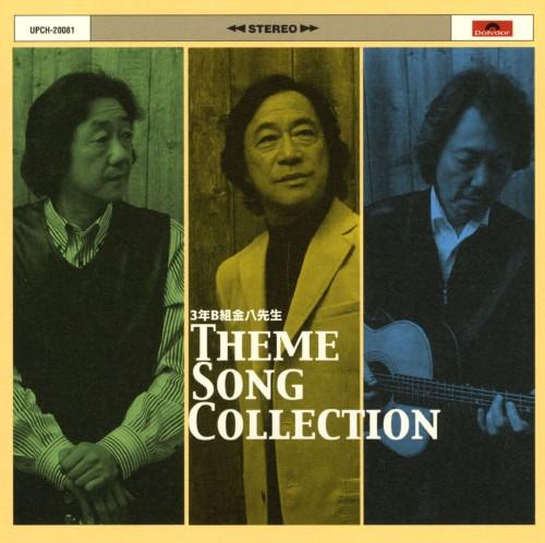 【中古】3年B組金八先生 THEME SONG COLLECTION(DVD付)/海援隊
