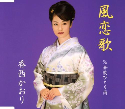 【中古】風恋歌/香西かおり