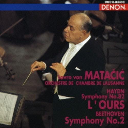【中古】ハイドン:交響曲第82番「熊」ベートーヴェン:交響曲第2番/マタチッチ