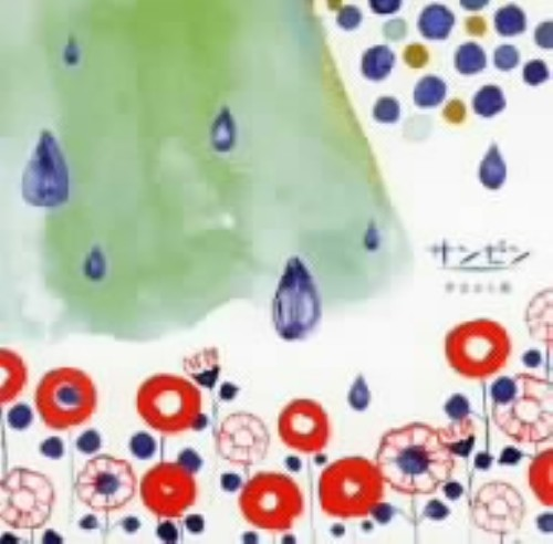 【中古】夕方から雨/サンゼン
