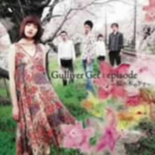 【中古】episode〜桜の木の下で〜/GULLIVER GET