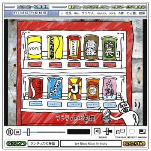 【中古】ランティス名曲カバー集 by Nico Nico Artists/Nico Nico Artists
