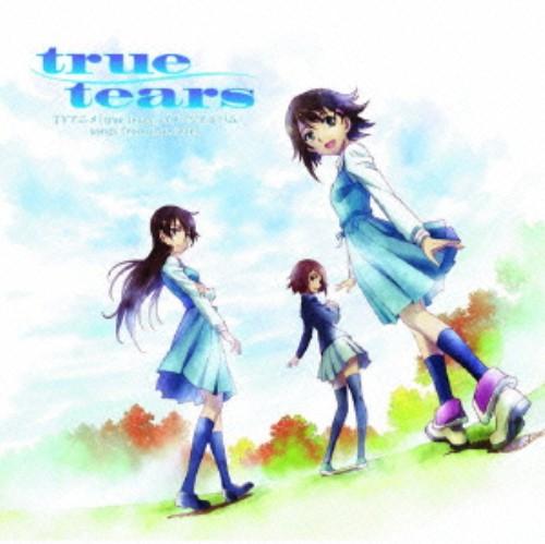 【中古】true tears 挿入歌&イメージソング集/アニメ・サントラ