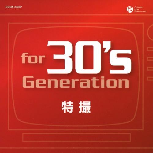 【中古】for 30's generation 特撮〜あの時、僕はヒーローだった〜/オムニバス