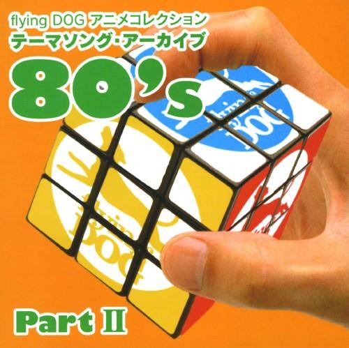 【中古】flying DOG コレクション テーマソング・アーカイブ 80's PartII/オムニバス